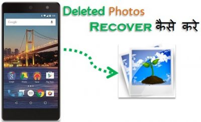 Deleted Photos(image) Ko Recover कैसे करें How Recover Photo