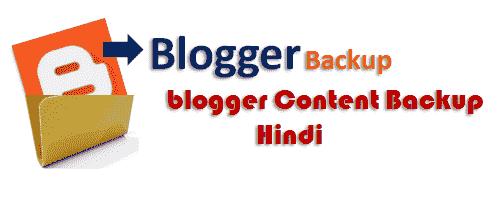 Blogger Backup Data Download कैसे करें How Download Blogger Backup