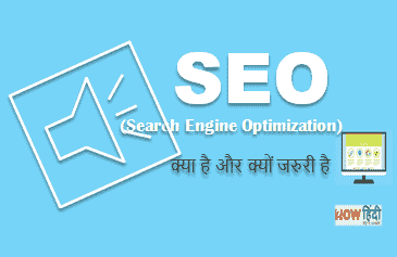 SEO क्या है Blog post के लिए क्यों important और जरुरी हैं  seo Benefits