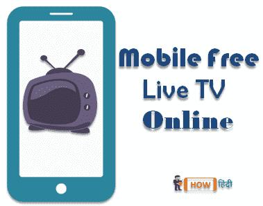 Mobile में Free TV कैसे चलाये 2G, 3G, 4G internet TV Apps