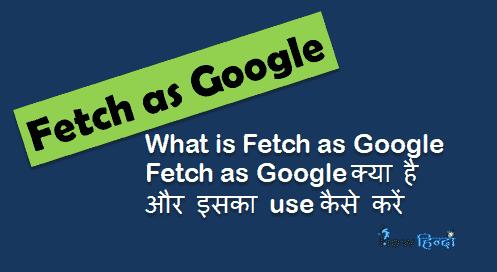Fetch as Google क्या है और इसका Use(उपयोग) कैसे करें?