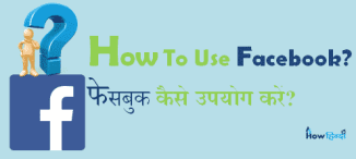 How To Use Facebook in Hindi Language हिंदी