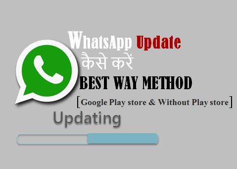 Whatsapp Update कैसे करें? Upgrade करने के तरीका