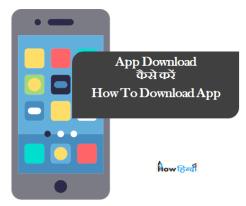 App Download कैसे करें Play Store & APK Install हिंदी