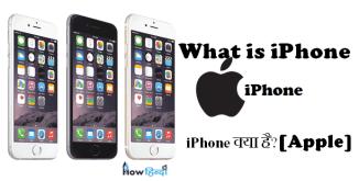 iPhone kya Hai   What is Iphone (Apple) इसकी खाशियत क्या है?