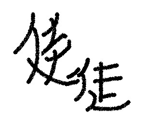 AMBIGRAM(逆さ文字)