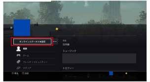 PS4ホーム画面からオンライン状態を隠す方法