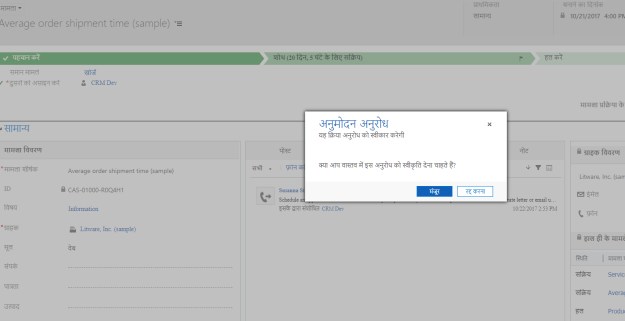 ConfirmDialog_Hindi