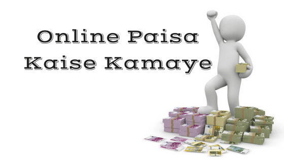 ऑनलाइन पैसे कैसे कमाए- Online Paisa Kaise Kamaye