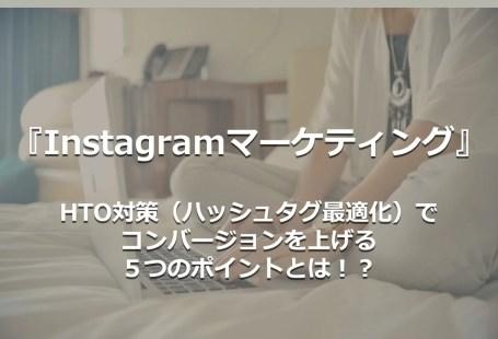 『Instagramマーケティング』HTO対策(ハッシュタグ最適化)でコンバージョンを上げる5つのポイントとは!?