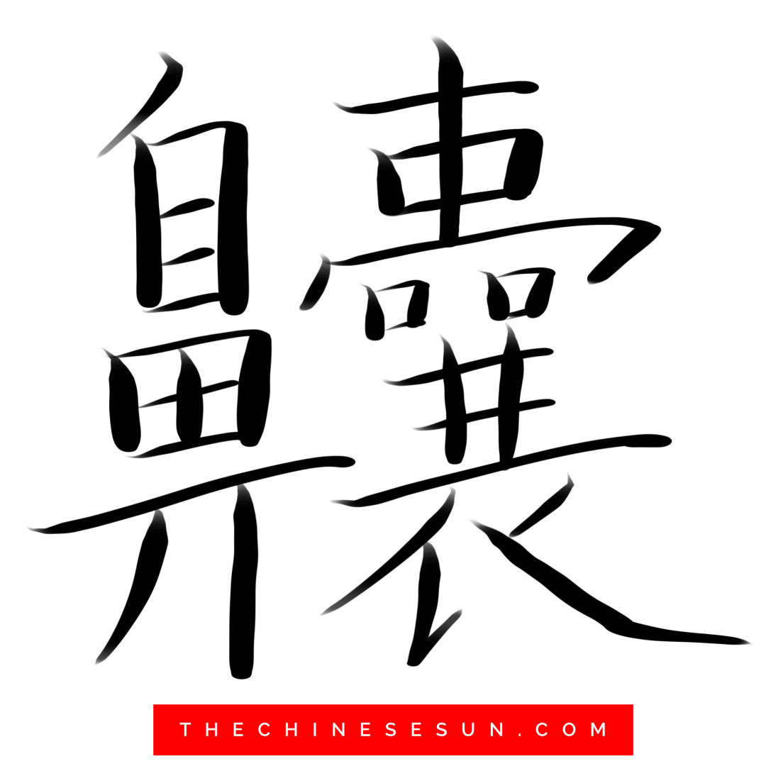 What is the most difficult chinese character how to write chinese the most difficult chinese character the official winner nng buycottarizona Image collections