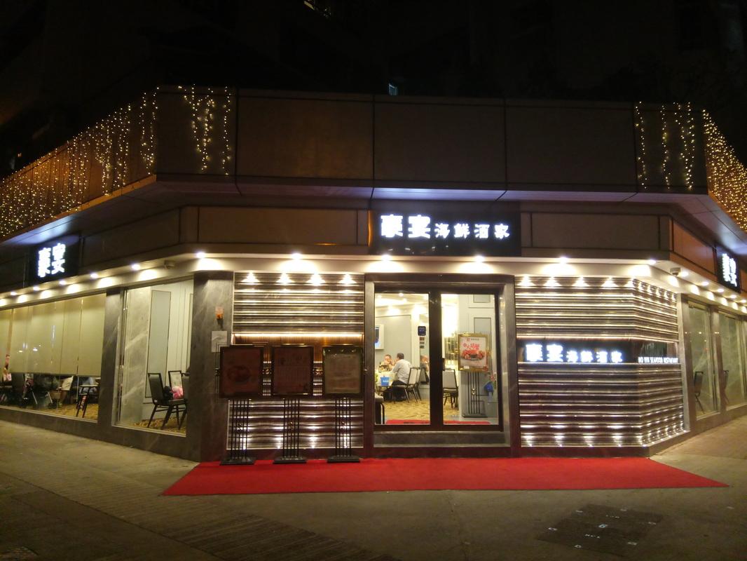 紅磡店 - hoyingroup