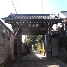 佛心寺【山門】