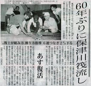Mainichi_20080909