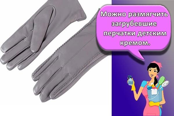 Puedes suavizar los guantes subrayados con crema para niños.