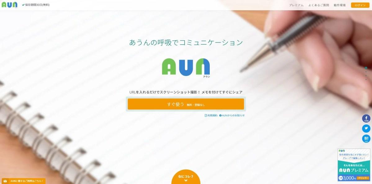 ホームぺージの修正を依頼する際に利用すると便利なツール【aun】