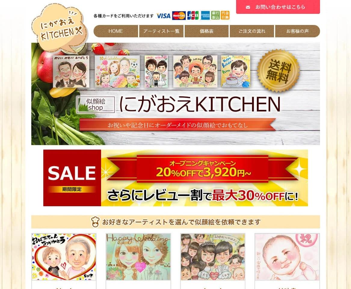 【大阪府】似顔絵キッチン様サイト修正