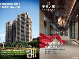 【宏普之星】-八德區新成屋-建案價格-建案詳情-591新建案