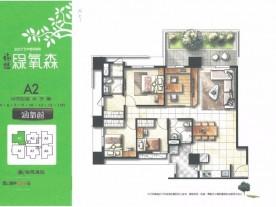 【綠氧森】-鳳山區新成屋-建案價格-建案詳情-591新建案
