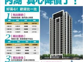 【翔譽愛力】-內湖區預售屋-建案價格-建案詳情-591新建案