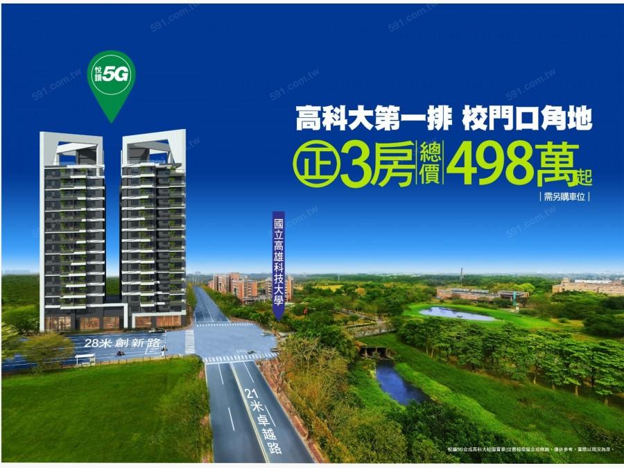 悅讀5G建案相冊-591新建案