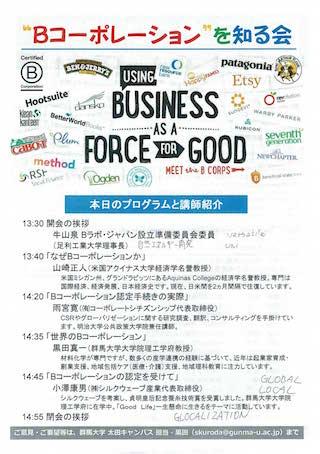 B_Corp1/2