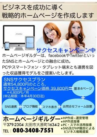 HPG_Success26チラシ640