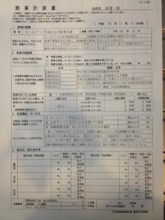 sougyoukeikaku1