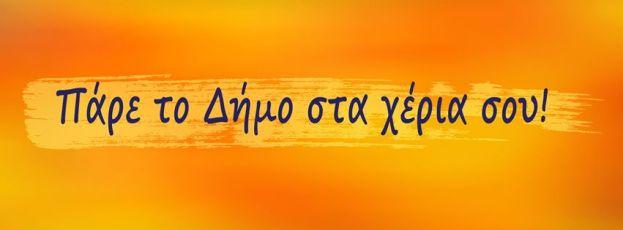 ΠΑΡΕ ΤΟΝ ΔΗΜΟ ΣΤΑ ΧΕΡΙΑ ΣΟΥ