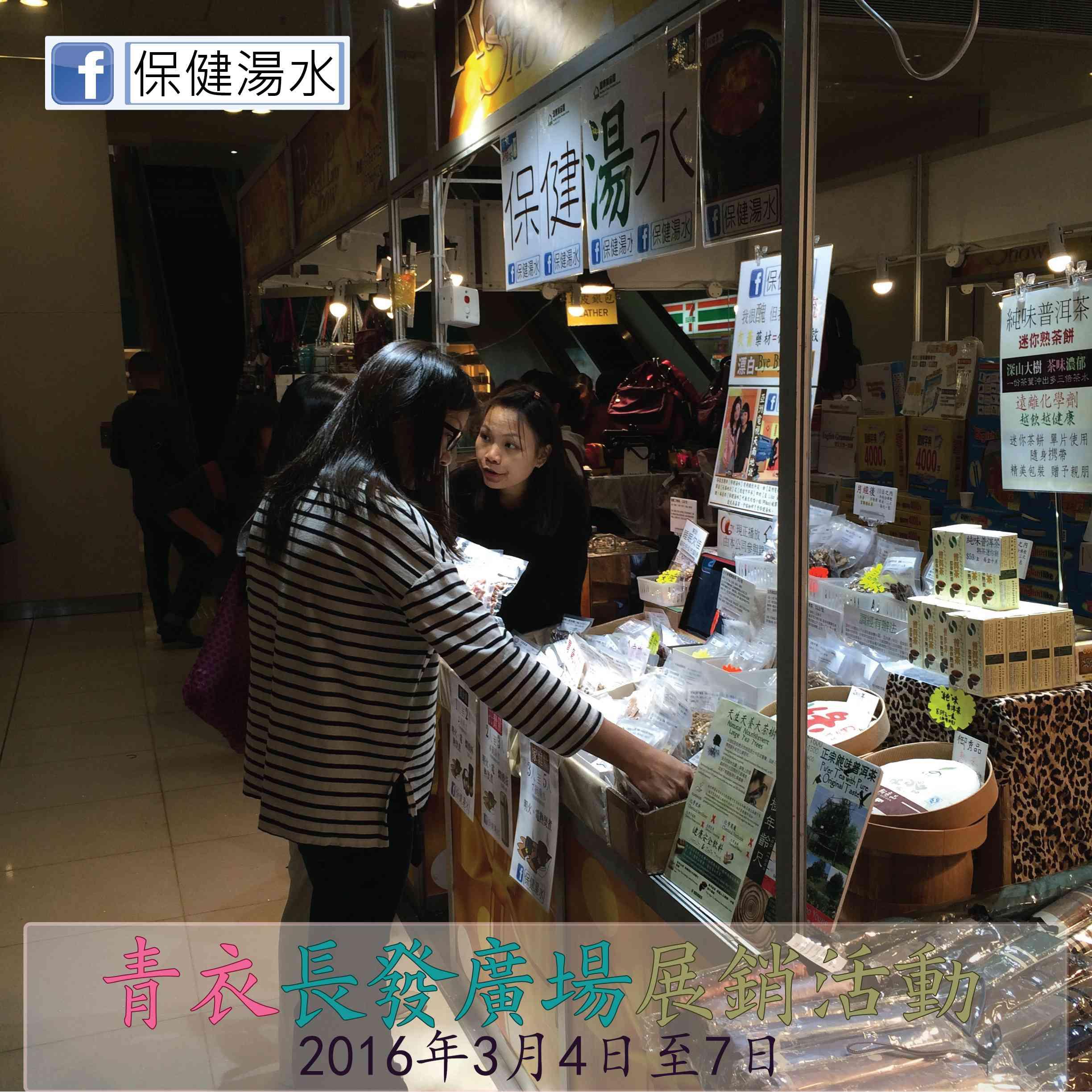 青衣長發廣場展銷活動回顧 -- 2016年3月4日至7日   健康純品屋