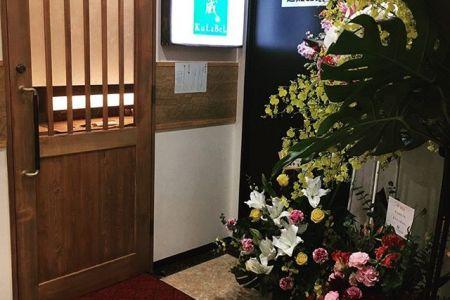 たくさんのお花がただの一業者ですが嬉しい限り#空間デザイン #内装工事 #店舗設計 #デザイナー #すすきの #札幌 #北海道 #居酒屋 #開店 #クラベル #KuLaBel