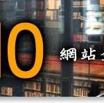 HPX10 網站企劃輕鬆聚- 網站企劃讀書會