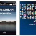 HPX Life 5 講座 – 彼得潘的App逐夢之旅