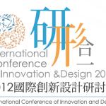 2012 國際創新設計研討會 international-conference-of-innovation-and-design