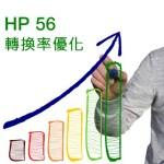 HP56 Conversion Rate Optimization 轉換率優化