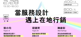 當服務設計遇上在地行銷 2月28日@台南 by 新手指南宮