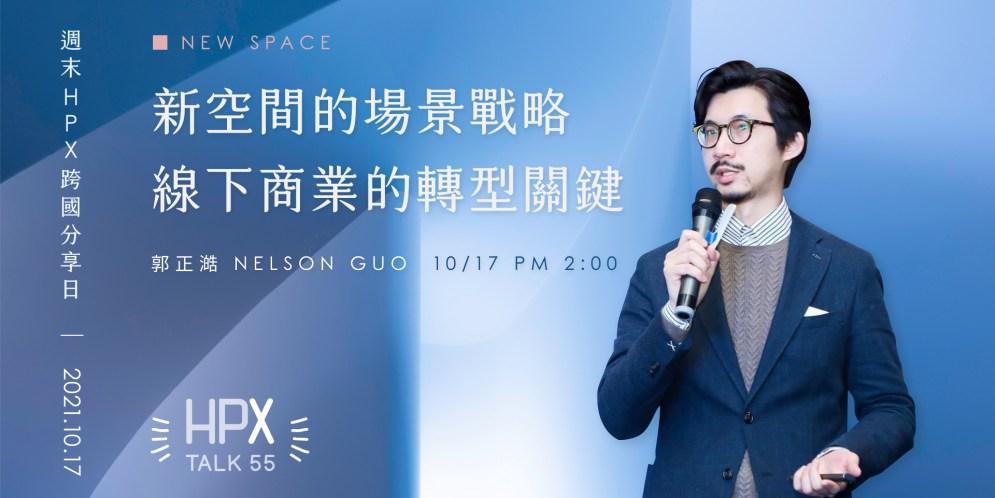 HPX Talk 55:新空間的場景戰略,線下商業的轉型關鍵