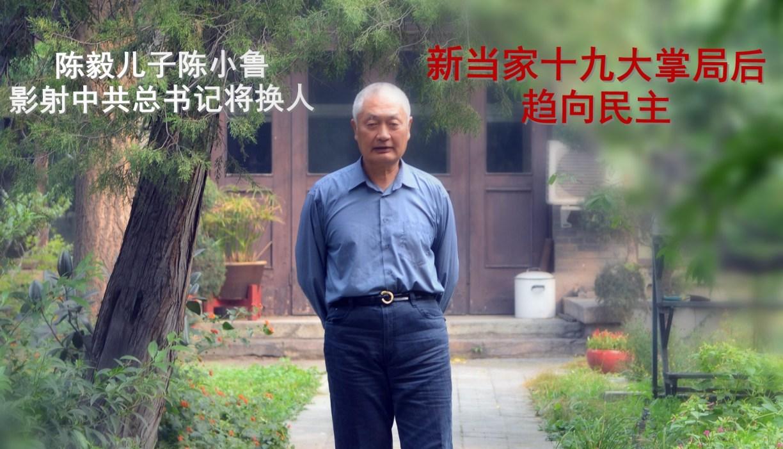 陳小魯影射中共總書記將換人 新當家19大掌局后趨向民主|博聞社 – 環216