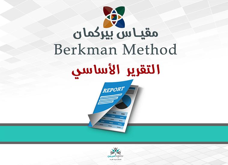 berkman basic report