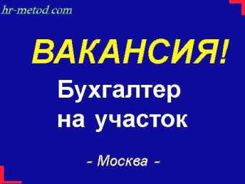 Вакансия - Бухгалтер на участок - Москва