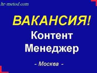 Вакансия - Контент-менеджер - Москва