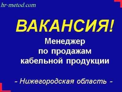 Вакансия - Менеджер по продажам кабельной продукции - Нижегородская область