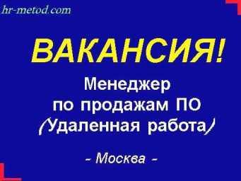 Вакансия - Менеджер по продажам ПО - Москва