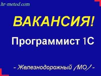 Вакансия - Программист 1С - г. Железнодорожный МО