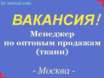 Вакансия - Менеджер по оптовым продажам (ткани) - Москва