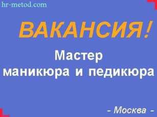 Вакансия - Мастер маникюра и педикюра - Москва