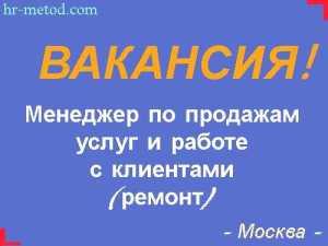 Вакансия - Менеджер по продажам услуг и работе с клиентами (ремонт) - Москва