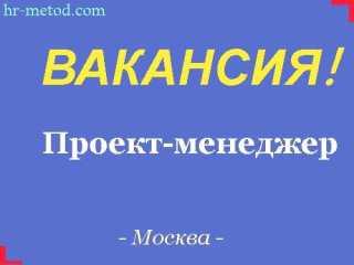 Вакансия - Проект-менеджер - Москва
