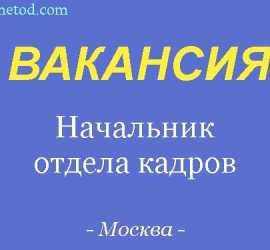 Вакансия - Начальник отдела кадров - Москва