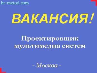 Вакансия - Проектировщик мультимедиа систем - Москва
